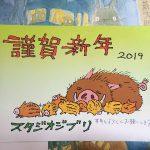 【事故記録】2019.1月山梨イノシシ襲撃事件