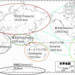 生物地理区 世界の8区 日本・北海道は旧北区
