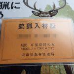 【猟師必見】国有林と道有林の調べ方