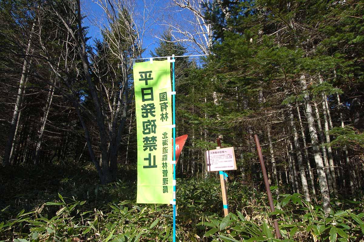 平日発砲禁止区域国有林
