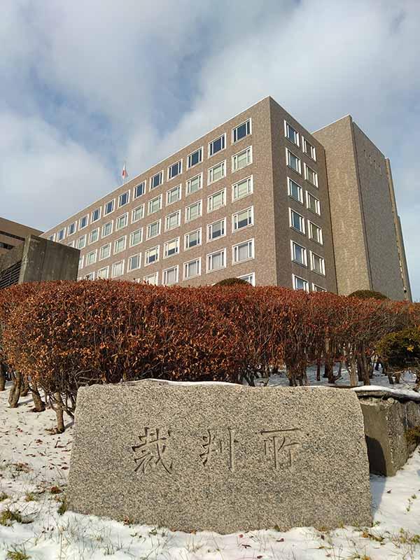 札幌地方裁判所